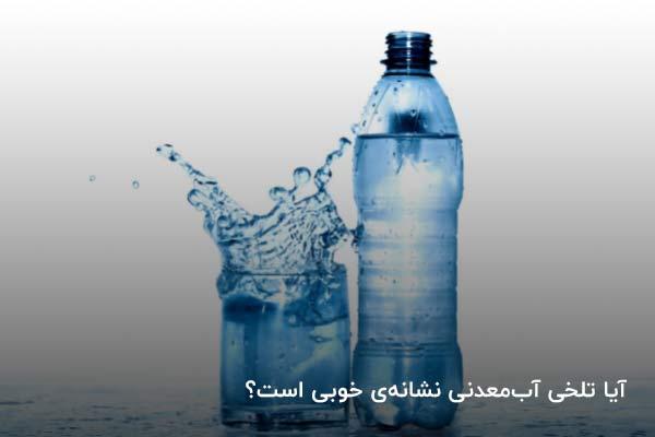آیا تلخی آب معدنی نشانهی خوبی است؟