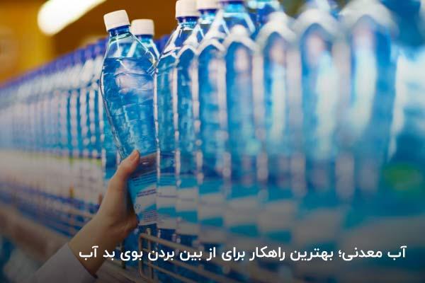 آب معدنی؛ بهترین راهکار برای از بین بردن بوی بد آب