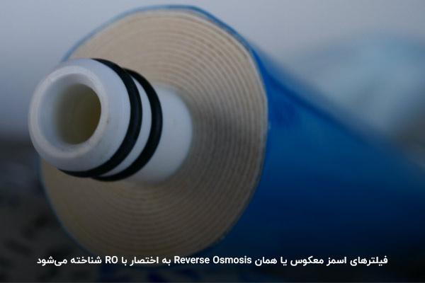 فیلترهای اسمز معکوس یا همان Reverse Osmosis به اختصار با RO شناخته میشود.