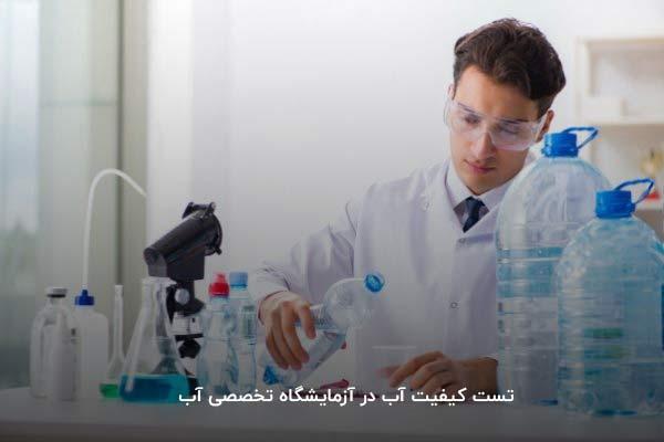 تست کیفیت آب در آزمایشگاه تخصصی آب