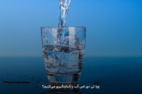 چرا تی دی اس آب را اندازهگیری میکنیم؟