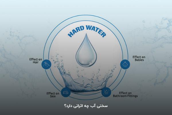سختی آب چه اثراتی دارد؟