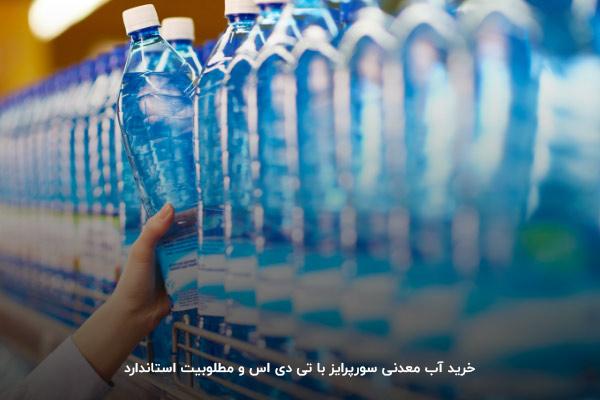 خرید آب معدنی سورپرایز با تی دی اس و مطلوبیت استاندارد